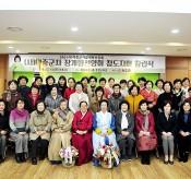 [청도지회] 여중군자장계향선양회 청도지회 창립…