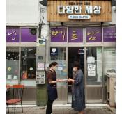 [예천지회]학습비지원 나눔봉사