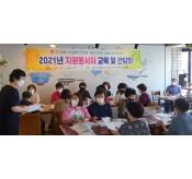 [예천지회]시각장애인 자원봉사자 교육과 간담회